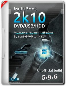 MultiBoot 2k10 DVD/USB/HDD 5.9.6 Unofficial [Ru/En]