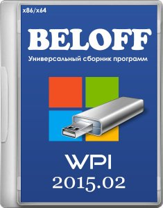 BELOFF 2015.02 [minstall vs wpi] [Rus]