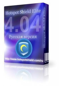 Hotspot Shield VPN 4.04 Elite Edition [Multi/Rus]