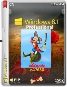 Microsoft Windows 8.1 Pro VL 17630 x86-x64 CN PIP_1502 by Lopatkin (2015) Китайский