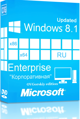 Windows 8.1 Enterprise with Update3 by OVGorskiy 03.2015 2DVD (x86-x64) (2015) [Rus]