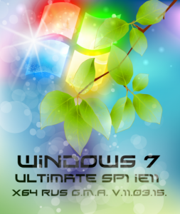 Windows 7 ultimate SP1 IE11 G.M.A. v.11.03.15 (x64) (2015) [Rus]