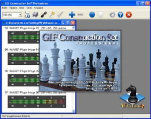 GIF Construction Set Pro 5.0a (revision 6) + Plugins RePack by WYLEK [Rus]