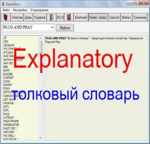 Explanatory 1.51 Repack by Murmanskiy [Rus]