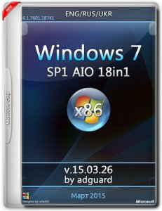 Windows 7 SP1 AIO 18in1 adguard v15.03.26 (x86) (2015) [Eng/Rus/Ukr]