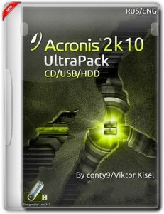 Acronis 2k10 UltraPack CD/USB/HDD 5.10 [Rus/Eng]