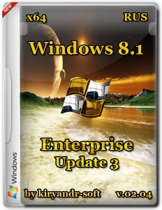 Windows 8.1 Enterprise with update 3 by kiryandr v.02.04 (х64) (2015) [Rus]