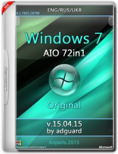 Windows 7 SP1 AIO 72in1 adguard v15.04.15 (x86-x64) (2015) [Multi/Rus]
