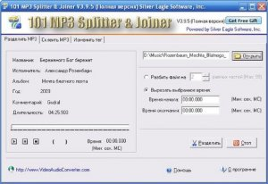 101 MP3 Splitter & Joiner 3.9.5 RePack by KaktusTV [Ru]