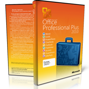 Microsoft Office 2010 Professional Plus 14.0.7147.5001 SP2 RePack by D!akov [Multi/Ru]