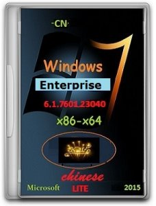 Microsoft Windows 7 Enterprise SP1 6.1.7601.23040.150427-0703 х86-х64 Lite by Lopatkin (2015) CN