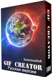 EximiousSoft GIF Creator 7.30 RePack (& portable) by 78Sergey & Dinis124 [Rus]