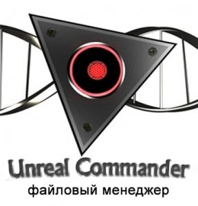 Unreal Commander 2.02 Build 1077 + Portable [Multi/Rus]