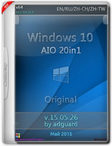 Windows 10 AIO [20in1] by adguard 10125 (x64) (2015) [MUL/RUS]