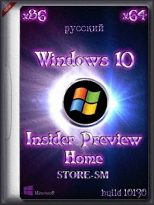 Microsoft Windows 10 Home Insider Preview 10130 x86-x64 RU-RU STORE-SM by Lopatkin (2015) Rus