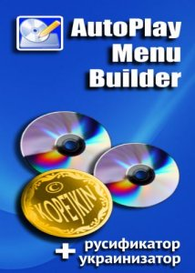 AutoPlay Menu Builder 7.3 Build 2399 [En/Ru/Uk]