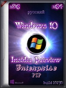 Microsoft Windows 10 Enterprise Insider Preview 10130 x86-x64 RU-RU PIP by Lopatkin (2015) Rus