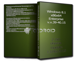 Windows 8.1 Enterprise by UralSOFT v.39-40.15 (x86/x64) (2015) [RUS]