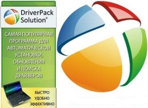 Скачать DriverPack Solution 15 бесплатно