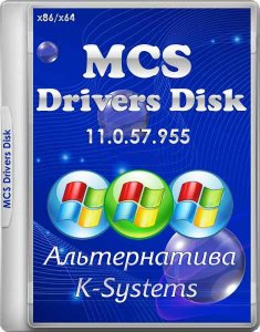 MCS Drivers Disk v.11.0.57.955 (x86-x64) (2015) [Rus/MULTi4] (������������ K-Systems)