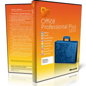 Microsoft Office 2010 Pro Plus + Visio Premium + Project Pro + SharePoint Designer SP2 14.0.7153.5000 VL (x86) RePack by SPecialiST v15.7 [Rus]