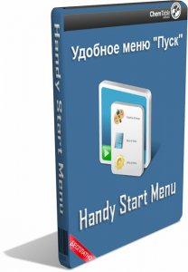 Handy Start Menu 1.98 [Multi/Rus]