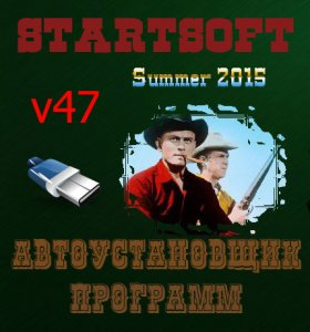 Cowboy WPI Summer StartSoft 47August Final (x86-x64) (2015) [Rus]