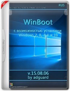 WinBoot-���������� Windows 7-10 (� ����� ISO) v15.08.06 by adguard (x86-x64) (2015) [Rus]