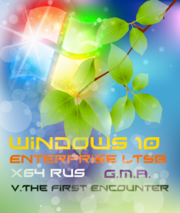 Windows 10 Enterprise 2015 LTSB by G.M.A. v.The First Encounter. (x64) [Rus] (2015)