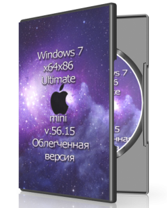 Windows 7 Ultimate mini v.56.15 by UralSOFT (x64x86) [Rus] (2015)