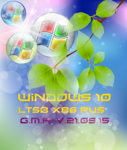 Windows 10 LTSB by G.M.A. v.21.09.15. (x86) [Rus] (2015)