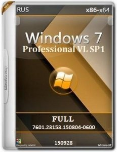 Microsoft Windows 7 Professional VL SP1 7601.23153.150804-0600 x86-x64 RU FULL by Lopatkin (2015) RUS