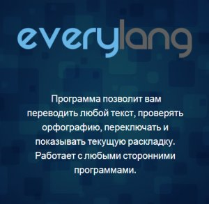 EveryLang PRO 2.3.1.0 Portable [Multi/Ru]