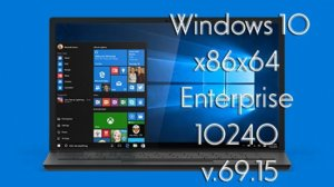 Windows 10 Enterprise 10240 v.69.15 by UralSOFT (x86x64) [Rus] (2015)
