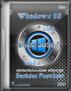 Microsoft Windows 10 Pro-Home Insider Preview 10.0.10565 (x86, x64) [Ru] (2015)