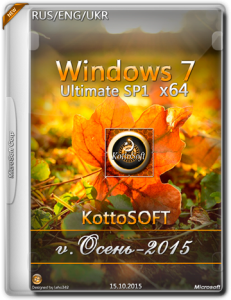 Windows 7 Ultimate KottoSOFT v.Осень-2015 (x64) [Rus] (2015)