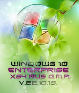 Windows 10 Enterprise G.M.A. v.22.10.15. (x64) [RU] (2015)