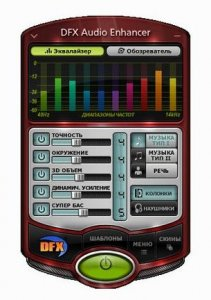 DFX Audio Enhancer 12.010 RePack by D!akov [Ru/En]