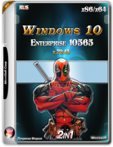 Windows 10 Enterprise 10565 v.72.15 by UralSOFT (x86x64) [Ru] (2015)