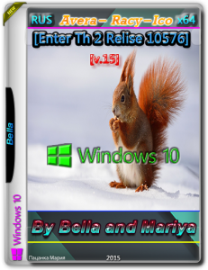 Windows 10 Enterprise Th 2 Relise 10576 (Avera-Racy-Ico) v.15 by Bella and Mariya (x64)[Ru](2015)