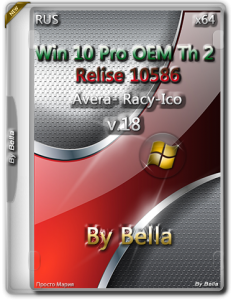Win 10 Pro OEM Th 2 Relise 10586 (Avera- Racy-Ico) By Bella and Mariya V.18 (x64) (RU) (2015)