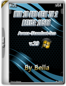 Win 10 Pro OEM Th 2 Relise 10586 (Avera-Standart-Ico) x64 By Bella and Mariya V.19 (2015) (RU)