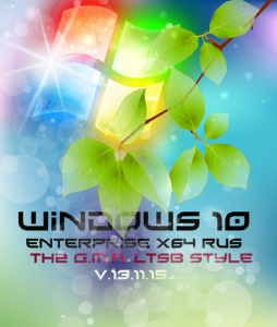 Windows 10 Enterprise TH2 G.M.A. LTSB Style v.13.11.15 (x64) [RU] (2015)