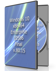 Windows 10 Enterprise 10586 Final by UralSOFT v.80.15 (x86x64) [Ru] (2015)