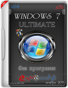 Windows 7 Ultimate SP1 Loginvovchyk без программ (Ноябрь) (x86_x64) [Rus] (2015)