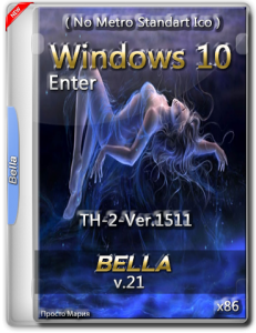 Win 10 Enter TH-2-Ver.1511 ( No Metro Standart Ico ) By Bella and Mariya v 21..iso (x86) [Ru] (2015)