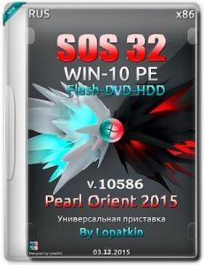 SOS32_Win-10586-PE_Pearl-Orient_2015_Final_and_ToolKit by Lopatkin (2015) RUS