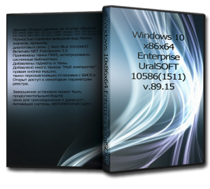 Windows 10 Enterprise UralSOFT 10586(1511) v.89.15 (x86x64) [Rus] (2015)