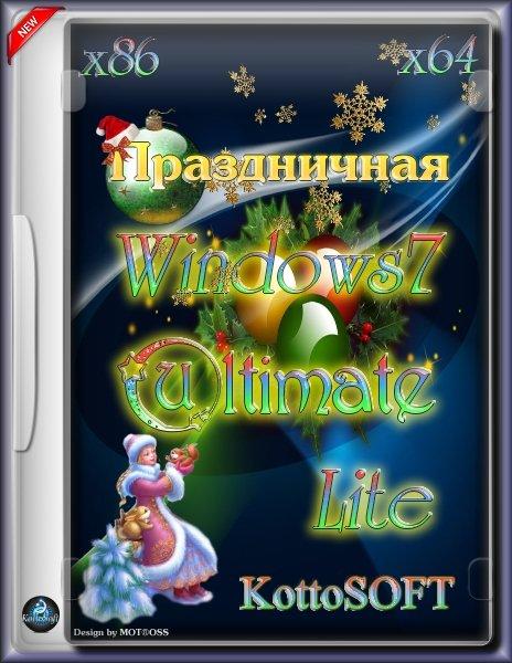 Windows 7 Ultimate Lite KottoSOFT v. Праздничная (x86-x64) (RUS) [2015]