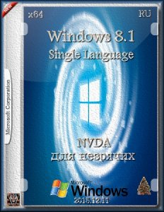 Windows 8.1 Single Language NVDA для незрячих. (x64) [Ru] (2015.12.11)